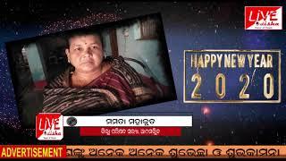 New Year Wishes 2020 : Mamata Mahakud, Zilla Parisad, Athamallick