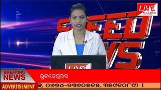 SPEED NEWS 01 01 2020