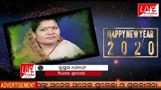 New Year Wishes 2020 : Kusum Tete, MLA, Sundargarh