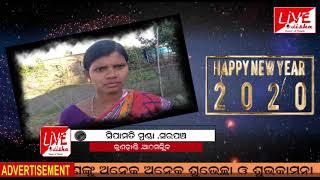 New Year Wishes 2020 : Sipamati Munda, Sarapancha, Lunahandi, Athamallick