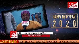 New Year Wishes 2020 : Ganesh Mallick, Sarapancha, Goramati, Bhadrak