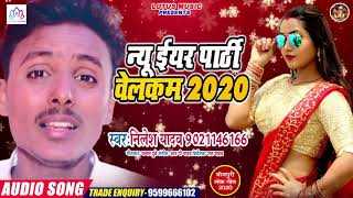 2020 नीलेश यादव का नया गाना || New Year Party Welcome 2020 || न्यू ईयर पार्टी वेलकम 2020