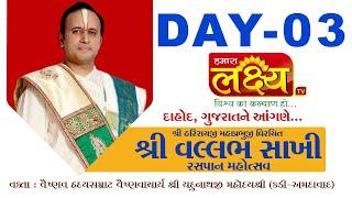 Shri Vallabh Sakhi Raspan Mahotsav || Pu.Yadunathji MahodayShri || Dahod,Gujarat || Day 03