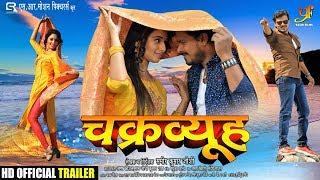 CHAKRAVYUH - OFFICIAL TRAILER 2020 - Pramod Premi Yadav, Mani Bhattacharya - New Bhojpuri Trailer