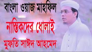 নাস্তিকদের ধোলাই । Mufty Sayed Ahmed Bangla Waz Mahfil | Bangla Islamic Lecture 2019 | Islamic BD