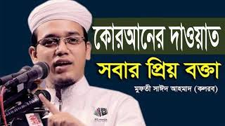 কোরআনের দাওয়াত । কলিজা ঠান্ডা করা নতুন ওয়াজ । Mufty Sayed Ahmed Bangla Waz Mahfil 2019 | Waz Bangla