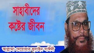 Allama Saidi Bangla Waz | সাহাবীদের কষ্টের জীবন । Sahabider Koster Jibon । Bangla Waz Mahfil