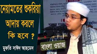 Bangla Waz Mahfil 2019 | নেয়ামতের শুকরিয়া আদায় করতে হবে । খুব সুন্দর ওয়াজ । Mufty Sayed Ahmed Waz