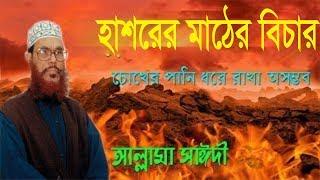 Allama Delwar Hossain Saidi Bangla Waz Mahfil | হাশরের মাঠের বিচার । Saidi Bangla Islamic Lecture