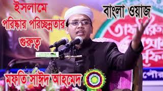 ইসলামে পরিস্কার পরিচ্ছন্নতার গুরুত্ব । Mufty Sayed Ahmed Bangla Waz Mahfil 2019 | Islamic Lecture
