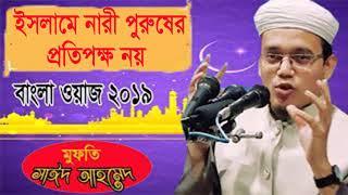 ইসলামে নারী পুরুষ প্রতিপক্ষ নয় । শোনার মত ওয়াজ । Mufty Sayed Ahmed New Bangla Waz Mahfil 2019