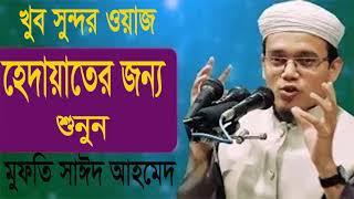 হেদায়াতের জন্য খুব সুন্দর একটি ওয়াজ । Bangla Waz Mahfil Video | Mufty Sayed Ahmed Bangla Waz Mahfil