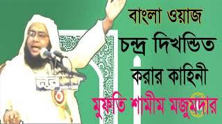 চন্দ্র দিখন্ডিত করার কাহিনী । New Bangla Waz Mahfil Mufty Shamim Mojumder । Bangla Islamic Lecture
