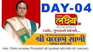 Shri Vallabh Sakhi Raspan Mahotsav    Pu.Yadunathji MahodayShri    Dahod,Gujarat    Day 04