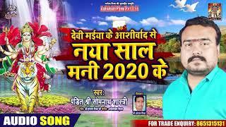 देवी मईया के आशीर्वाद से नया साल मनी 2020 के - Pandit Shri Shomnath Shashti - New Year Songs 2020