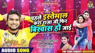 पहले इस्तेमाल करा राजा जी फिर विशवास हो जाई - Antra Singh Priyanka & Saurabh Dhawan - New Song
