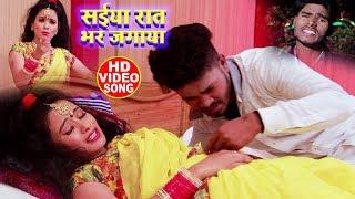 HD VIDEO - सईया रात भर जगाया - Abinash Abi - Saiyan Raat Bhar Jagaya - Bhojpuri Hit Song 2019