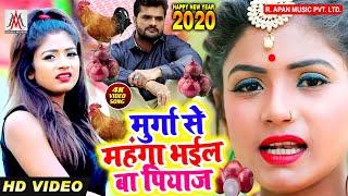 #VIDEO_SONG//मुर्गा से #महंगा हो गईल पियाज//Lalu Sajan//#Murga Se Mahanga Ho Gail #Piyaj