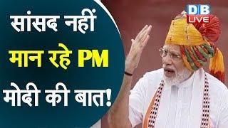 सांसद नहीं मान रहे PM मोदी की बात ! सांसदों की PM के ड्रीम प्रोजेक्ट में दिलचस्पी नहीं |#DBLIVE