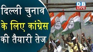 दिल्ली चुनाव के लिए कांग्रेस की तैयारी तेज | सिर्फ जिताऊ उम्मीदवारों पर दांव लगाएगी कांग्रेस |