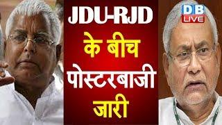 JDU-RJD के बीच पोस्टरबाजी जारी | पटना में लगे RJD के खिलाफ पोस्टर | Bihar latest news | bihar news