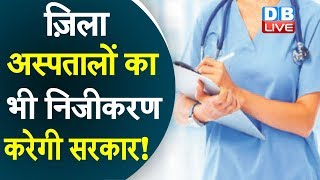 ज़िला अस्पतालों का भी निजीकरण करेगी सरकार ! नीति आयोग ने 250 पन्नों का दस्तावेज किया जारी |