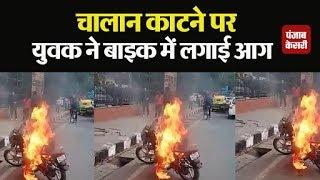 पुलिस ने काटा #Challan तो गुस्साए युवक ने #Bike में लगा दी आग, देखें #Video