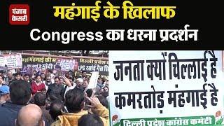 महंगाई के खिलाफ #DelhiCongress का धरना प्रदर्शन, मोदी सरकार के खिलाफ लगाए नारे
