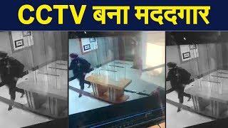 होटल में युवती की हत्या करने वाले BOY FRIEND को CCTV की मदद से किया काबू
