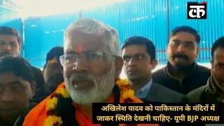 अखिलेश यादव को पाकिस्तान के मंदिरों में जाकर स्थिति देखनी चाहिए- यूपी BJP अध्यक्ष