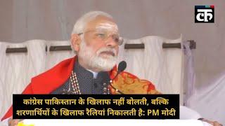 कांग्रेस पाकिस्तान के खिलाफ नहीं बोलती, बल्कि शरणार्थियों के खिलाफ रैलियां निकालती है: PM मोदी