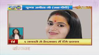 Bhakti Top 20 || 03 January 2020 || Dharm And Adhyatma News || Sanskar