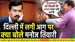 दिल्ली में लगी आग पर Manoj Tiwari ने दिया केजरीवाल को करारा जवाब