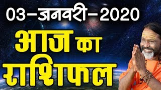 Gurumantra 03 January 2020 - Today Horoscope - Success Key - Paramhans Daati Maharaj