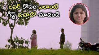 లవర్ కోసం ఎలాంటి గిఫ్ట్ ఇచ్చాడో చూడండి | Latest Telugu Movie Scenes | Chakkiligintha Movie
