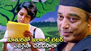 కూతురితో ఇలాంటి లెటర్ ఎవరైనా చదివిస్తారా | Latest Telugu Movie Scenes | Uthama Villain Telugu Movie