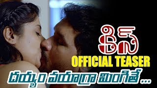 Kiss Movie Official Teaser | 2020 Latest Telugu Teasers | Bhavani HD Movies