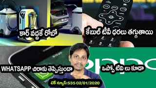 TechNews in telugu 535:charging robot,redmi k30 5g,Whatsapp ads,oppo f15,cable tv price