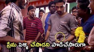 ప్రేమ పెళ్ళి చేసాడని పొడిచేసారుగా | Latest Telugu Movie Scenes | Chakkiligintha Movie