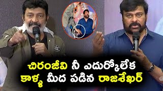 Chiranjeevi Fires on Rajasekhar | Chiru vs Rajasekhar | Maa Diary 2020 Launch | Bhavani HD Movies