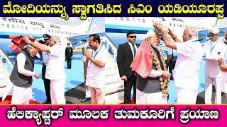 Narendra Modi Welcomed By CM BS Yeddyurappa || ಹೆಲಿಕ್ಯಾಪ್ಟರ್ ಮೂಲಕ ತುಮಕೂರಿಗೆ ಪ್ರಯಾಣ