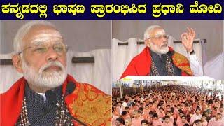 ???? Live :: Narendra Modi Speech in Kannada || ಕನ್ನಡದಲ್ಲಿ ಭಾಷಣ ಪ್ರಾರಂಭಿಸಿದ ಪ್ರಧಾನಿ || Tumkur