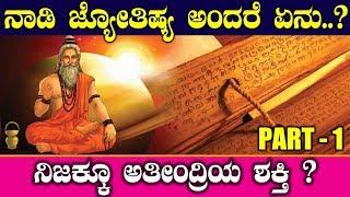 ನಾಡಿ ಜ್ಯೋತಿಷ್ಯ ಅಂದರೆ ಏನು ? ನಿಜಕ್ಕೂ ಅತೀಂದ್ರಿಯ ಶಕ್ತಿ ?    Nadi Astrology Secrets Part - 1 #Astrology
