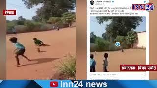 INN24 - सचिन तेंदुलकर ने किया दिव्यांग मड्डा राम का वीडियो ट्वीट   लिखा यह मेरे दिल को छू गया