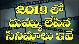 2019లో దుమ్ములేపిన సినిమాలు | Block Buster Movies 2019 | Top Hit Movies 2019 | Top Telugu TV