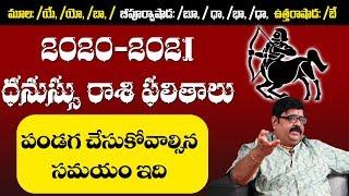 Dhanassu Rasi Phalalu 2020 | Venu Swamy Prediction 2020 | Sagittarius | Astrology | Top Telugu TV