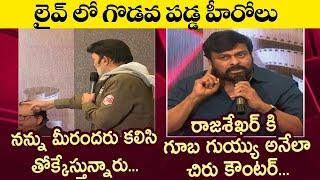 Chiranjeevi VS jeevitha Rajasekhar | Maa Press Meet | Dairy Launch | Top Telugu TV