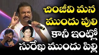 Mohan Babu Funny Comments on Chiranjeevi | Fasak Comedy | Maa Dairy Launch 2020 | Top Telugu TV
