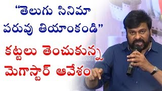 Megastar Chiranjeevi Serious Comments on Jeevitha Rajasekhar | Maa Dairy 2020 | Top Telugu TV