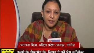 Aradhana Mishra | Women's State President Congress U.P. | New Year Wishes 2020 | JAN TV